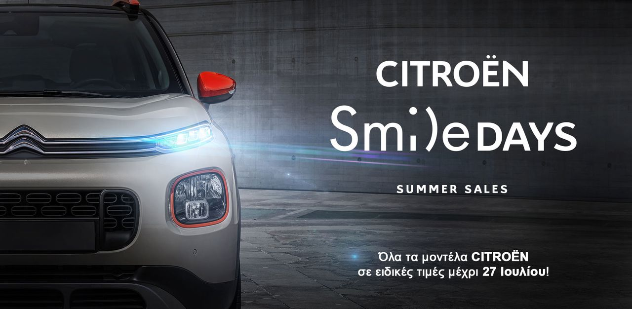 Citroën Summer Smile Days